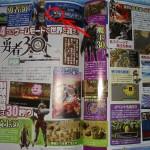 Fumitsu Magazine Zelda Wii 2 Clock Rumor
